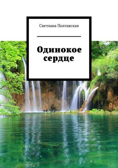 Светлана Полтавская Одинокое сердце надо мечтать