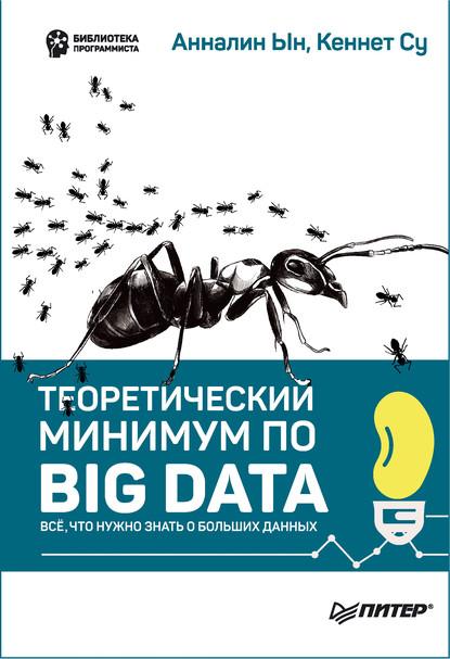 Анналин Ын Теоретический минимум по Big Data. Всё что нужно знать о больших данных (pdf+epub) julia ch функциональное питание всё что нужно знать о протеине