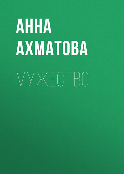 Анна Ахматова : Мужество