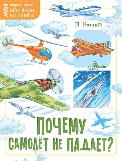 П. М. Волцит Почему самолёт не падает? п м волцит почему идёт дождь