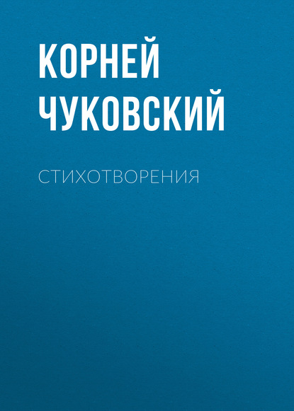 Корней Чуковский Стихотворения сказки из лукошка