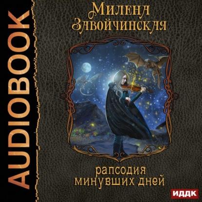 Завойчинская Милена Валерьевна Струны волшебства. Книга третья. Рапсодия минувших дней обложка