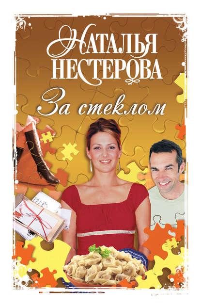 Наталья Нестерова За стеклом (сборник)