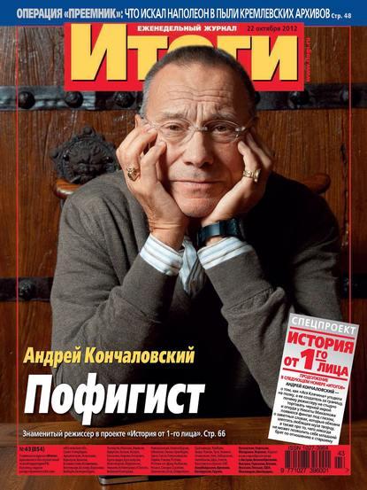 Журнал «Итоги» №43 (854) 2012 фото