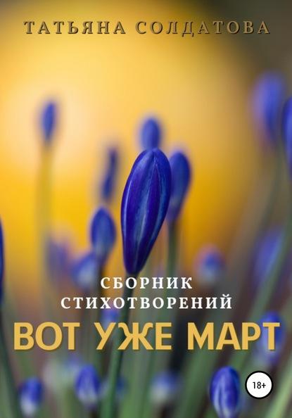 Фото - Татьяна Сергеевна Солдатова Вот уже март татьяна сергеевна синчугова отражение взеркале