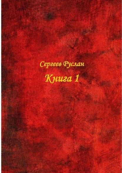 Руслан Сергеев Книга1 недорого