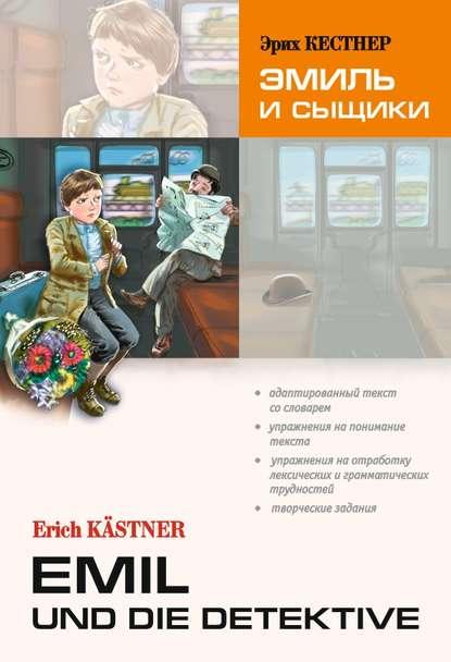 Фото - Эрих Кестнер Emil und die detektive / Эмиль и сыщики. Книга для чтения на немецком языке кёстнер э эмиль и сыщики повесть