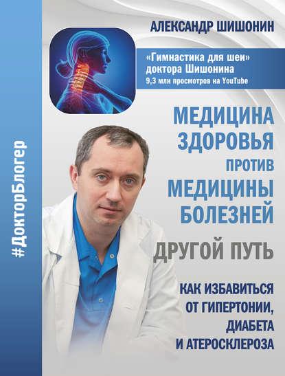 Александр Шишонин Медицина здоровья против медицины болезней: другой путь цена 2017