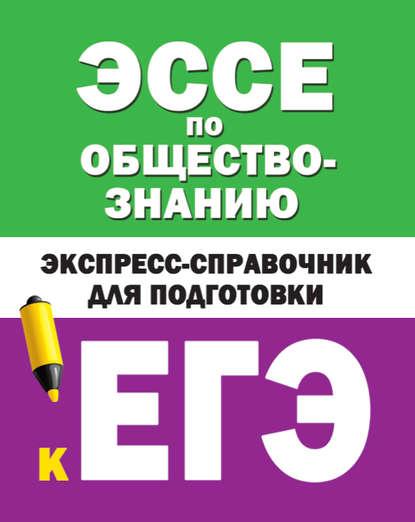 Коллектив авторов Эссе по обществознанию. Экспресс-справочник для подготовки к ЕГЭ недорого