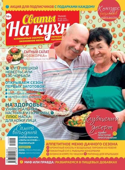 Фото - Редакция журнала Сваты на Кухне Сваты на Кухне 05-2019 на кухне у кэти рецепты и всякие хитрости