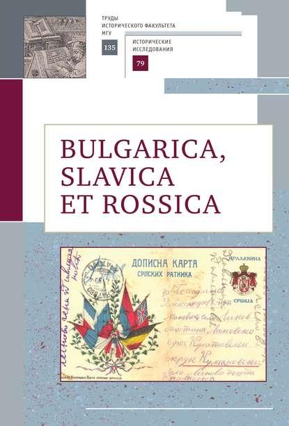 Фото - Сборник статей Bulgarica, Slavica et Rossica сборник статей bulgarica slavica et rossica