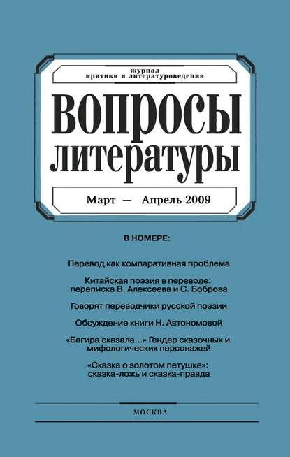 Фото - Группа авторов Вопросы литературы № 2 Март – Апрель 2009 группа авторов вопросы литературы 4 июль – август 2019