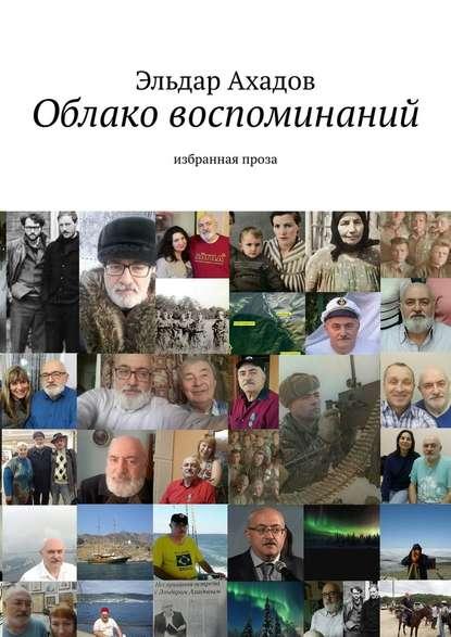 Эльдар Ахадов Облако воспоминаний. Избранная проза яновский в любовь вторая избранная проза