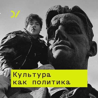 Илья Ценципер О стабильности, границах и будущем юрий сапрыкин открытие денег как зарабатывала новая культура