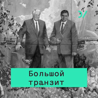 Кирилл Рогов Революция снизу: расколы и трещины советской системы кирилл рогов экономика против политики почему распался советский союз