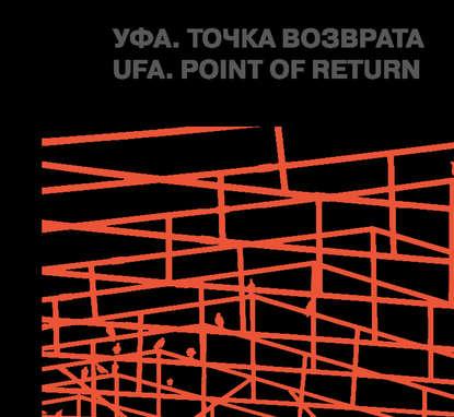 Группа авторов Уфа. Точка возврата