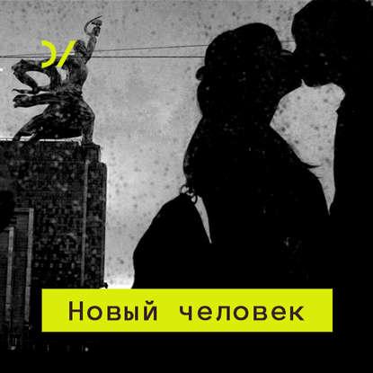 Мария Степанова Образы прошлого и будущего в постсоветскую эпоху