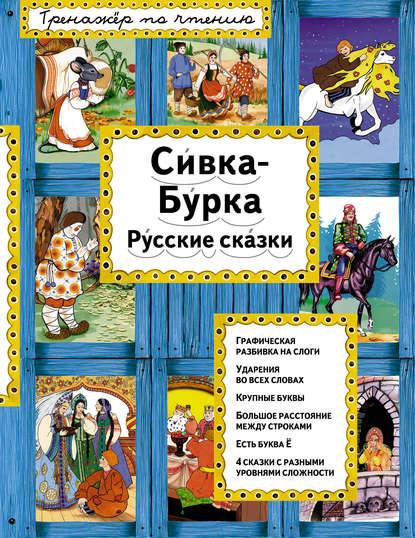 Группа авторов Сивка-Бурка. Русские сказки сивка бурка сказки