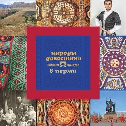 А. В. Черных Народы Дагестана в Перми: история и культура