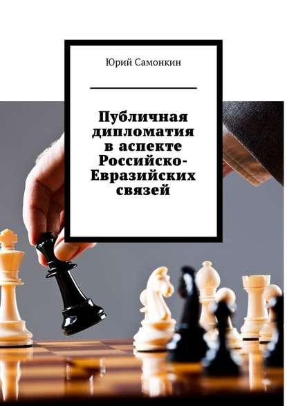 Публичная дипломатия васпекте Российско-Евразийских связей