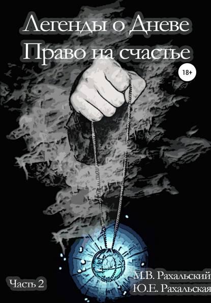 Максим Вячеславович Рахальский Легенды о Дневе. Право на счастье. Часть 2