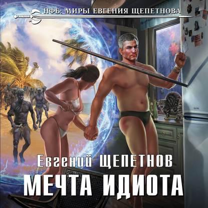 Щепетнов Евгений Владимирович Мечта идиота обложка