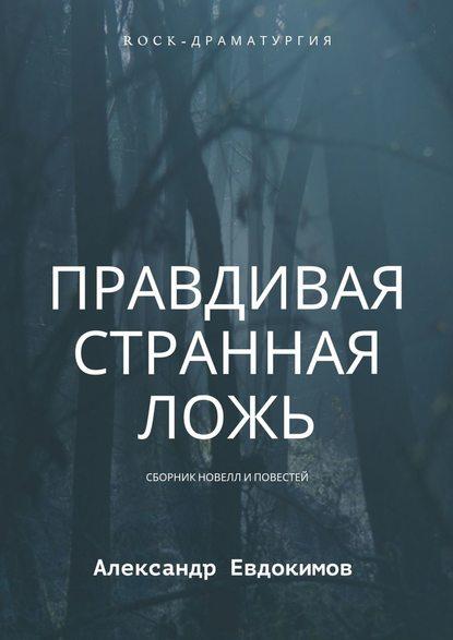 цена на Александр Евдокимов Правдивая страннаяложь