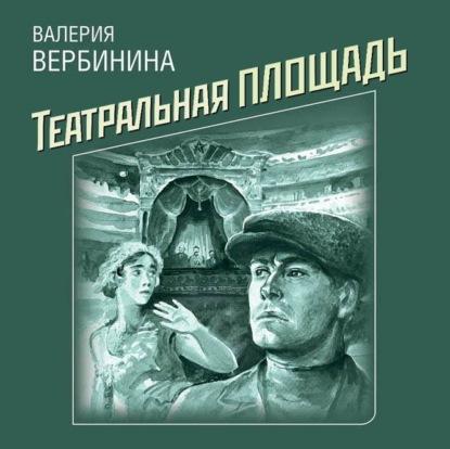 Вербинина Валерия Театральная площадь обложка