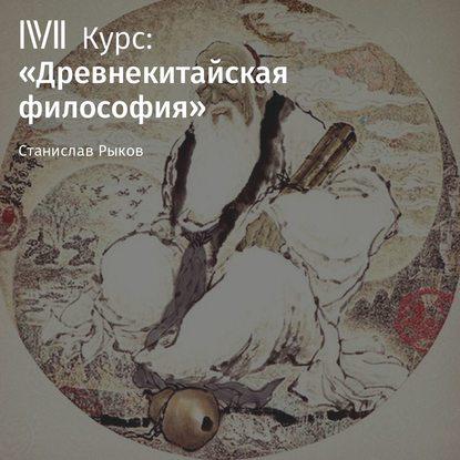 Станислав Рыков Лекция «Чжуан-цзы. Часть 1»