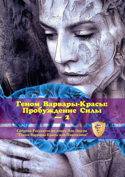 Эли Эшер Геном Варвары-красы: ПробуждениеСилы–2