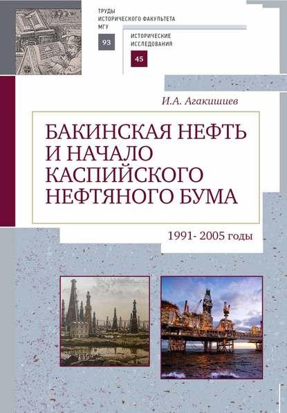 Фото - И. А. Агакишиев Бакинская нефть и начало каспийского нефтяного бума (1991–2005) мирзаджанзаде а х физика нефтяного и газового пласта