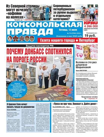 Редакция газеты Комсомольская Правда. Санкт-Петербург Комсомольская Правда. Санкт-Петербург 75-2019