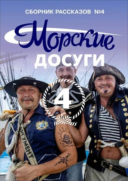 Коллектив авторов Морские досуги №4 сергей саввич карась морские воспоминания