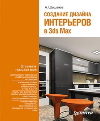 Создание дизайна интерьеров в 3ds Max - Шишанов Андрей