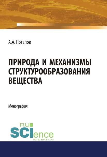 Природа и механизмы структурообразования вещества