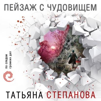 Степанова Татьяна Юрьевна Пейзаж с чудовищем обложка