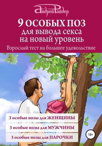 Андрей Райдер 9 ОСОБЫХ ПОЗ для вывода секса на новый уровень