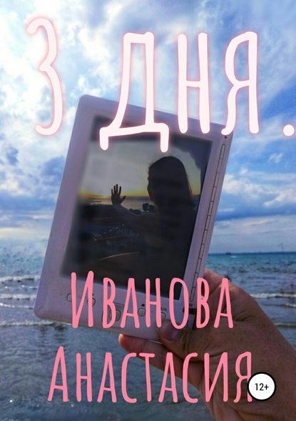Анастасия Иванова 3 дня александра копецкая иванова я не овощ или о дцп