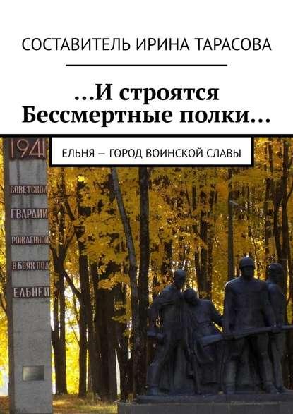 Алина Тарасова …Истроятся Бессмертные полки… Ельня– Город воинской славы