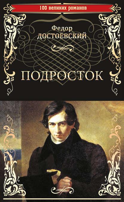 Федор Достоевский. Подросток