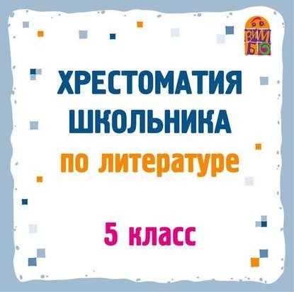 Сборник Хрестоматия по литературе. 5 класс