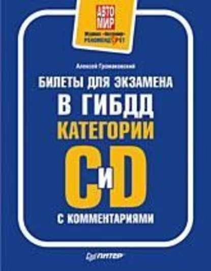 Билеты для экзамена в ГИБДД с комментариями. Категории С и D Громаковский Алексей