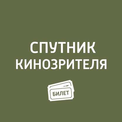 Антон Долин «Стекло», «Две королевы», «Астерикс и тайное зелье»