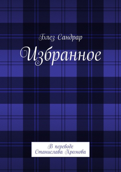 читать онлайн книгу сергеева станислава сергеевича