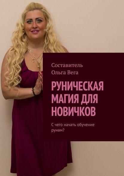 Ольга Вега Руническая магия для новичков. Счего начать обучение рунам?