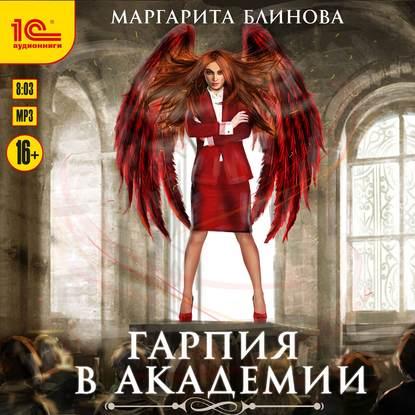 Блинова Маргарита Гарпия в Академии обложка