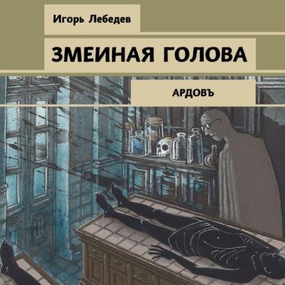 Лебедев Игорь Геннадьевич Змеиная голова обложка