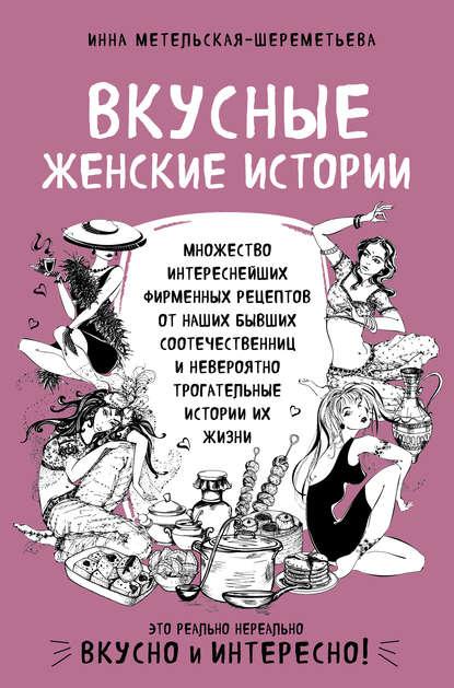 Инна Метельская-Шереметьева. Вкусные женские истории
