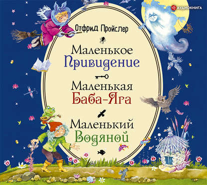 Пройслер Отфрид Маленькая Баба-Яга. Маленький Водяной. Маленькое Привидение (пер. Ю. Коринца, ил. В. Гебхардт) обложка