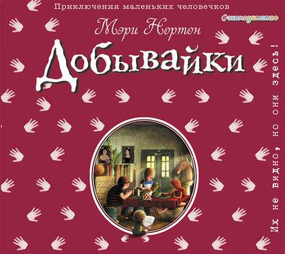 Нортон Мэри Добывайки (ил. В. Харченко) (#1) обложка